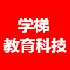 吉林省学梯教育科技有限公司
