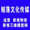 郑州鲸落文化传媒有限公司