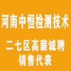 河南中恒检测技术有限公司
