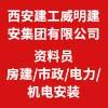 西安建工威明建安集团有限公司