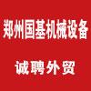 郑州国基机械设备有限公司