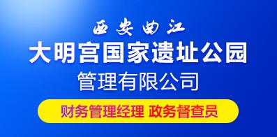 西安曲江大明宫国家遗址公园管理有限公司
