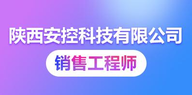 陕西安控科技有限公司