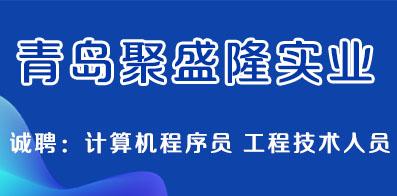 青岛聚盛隆实业有限公司