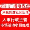 四川广播电视台科技教育频道《社区生活》栏目