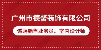广州市德馨装饰有限公司