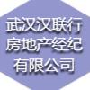 武汉汉联行房地产经纪有限公司
