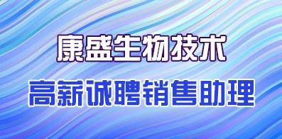 陕西康盛生物技术有限公司