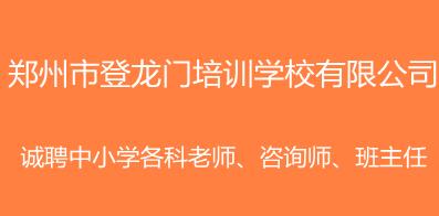 郑州市登龙门培训学校有限公司