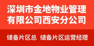 深圳市金地物业管理有限公司西安分公司
