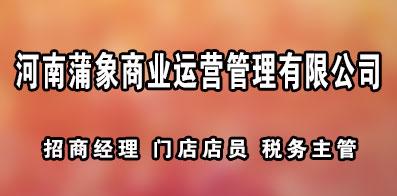 河南蒲象商业运营管理有限公司