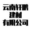 云南轩鹏建材有限公司