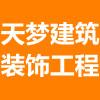 吉林省天梦建筑装饰工程有限公司
