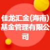 佳龙汇金(海南)基金管理有限公司