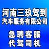 河南三玖驾到汽车服务有限公司