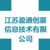 江苏盈通创展信息技术有限公司