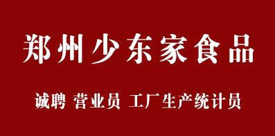 郑州少东家食品有限公司