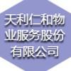 天利仁和物业服务股份有限公司