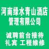 河南绿水青山酒店管理有限公司