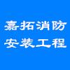 吉林省嘉拓消防安装工程有限公司