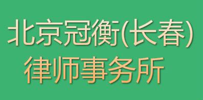 北京冠衡(长春)律师事务所