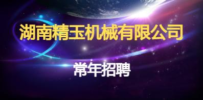 湖南精玉机械有限公司