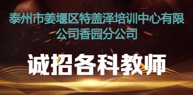 泰州市姜堰区特盖泽培训中心有限公司香园分公司