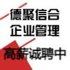 四川德聚信合企业管理有限公司