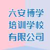 六安博学培训学校有限公司