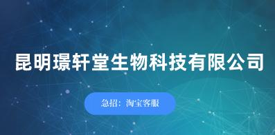 昆明璟轩堂生物科技有限公司