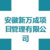 安徽新万成项目管理有限公司