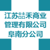 江苏喆禾商业管理有限公司阜南分公司