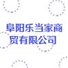 阜阳乐当家商贸有限公司