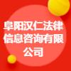 阜阳汉仁法律信息咨询有限公司