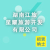 湖南江旅星耀旅游开发有限公司