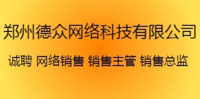 郑州德众网络科技有限公司