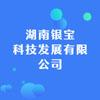 湖南银宝科技发展有限公司