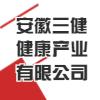 安徽三健健康产业有限公司