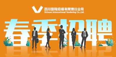 四川国际招标有限责任公司