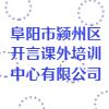阜阳市颍州区开言课外培训中心有限公司