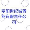 阜阳世纪城置业有限责任公司