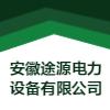 安徽途源电力设备有限公司