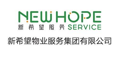 新希望物业服务集团有限公司