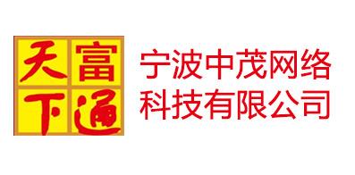 宁波中茂网络科技有限公司