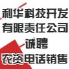 河南省利华科技开发有限责任公司