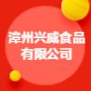 漳州兴威食品有限公司