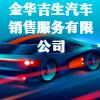 金华吉生汽车销售服务有限公司
