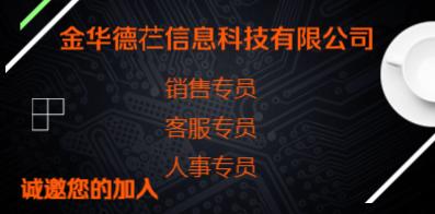 金华德芢信息科技有限公司