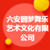 六安圆梦舞乐艺术文化有限公司