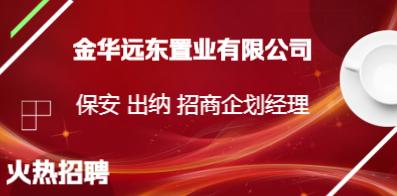 金华远东置业有限公司